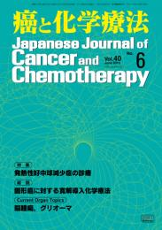 【Current Organ Topics】Central Nervous System Tumor and Glioma脳腫瘍,グリオーマ<セット売り>