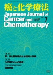 【Current Organ Topics】Head and Neck Cancer頭頸部癌<セット売り>