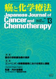 Initial Safety and Efficacy of Cisplatin and Gemcitabine Combination Chemotherapy for Unresectable..